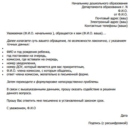 Образец заявления в отдел образования