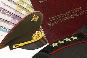 Какая пенсия у военных в россии