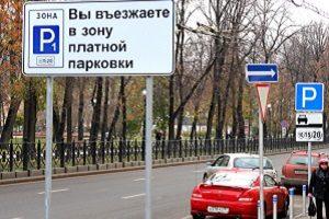 Зоны платных парковок в Москве