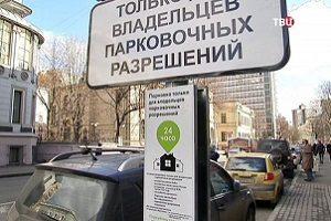 Parkovki-dlya-rezidentov-600x338
