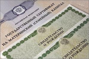 materinsky_kapital