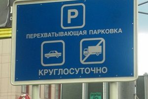 Перехватывающие парковки метрополитена