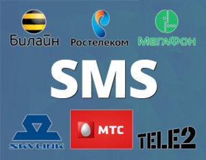 Восстановить удаленные смс операторы