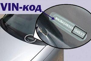Проверка автомобиля по ВИН-коду