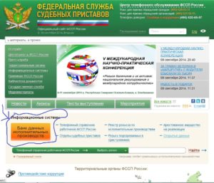 Сайт судебных приставов