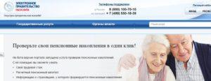 Узнать пенсионные накопления в госуслугах