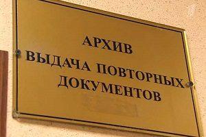 vethie_i_isporchennyie_dokumentyi_iz_zagsa_teper_m-1031408-2012_11_14