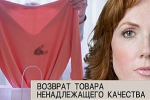 vozvrat_tovara_nenadlezhashego_kachestva