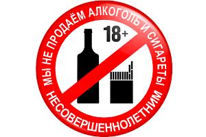 v-severnom-izmajlovo-prodali-alkogol-nesovershennoletnemu
