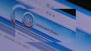 Сайт налоговой службы