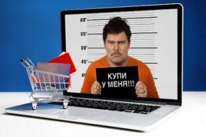 Купить в интернете и не прогадать