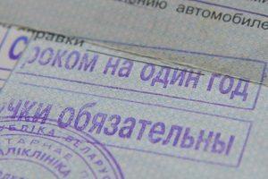 Медицинская справка на права: срок действия и нюансы получения