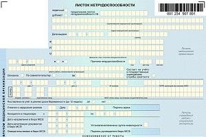 Больничный лист: особенности оформления, расчета и выплат