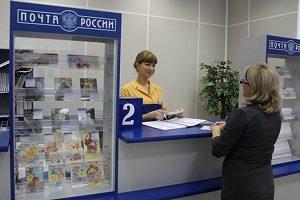 Обязанности Почты России