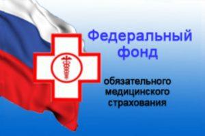 Получение полиса обязательного медицинского страхования